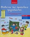 ΜΑΘΑΙΝΩ ΤΗΝ ΠΡΟΠΑΙΔΕΙΑ ΤΡΑΓΟΥΔΩΝΤΑΣ (ΒΙΒΛΙΟ ΜΕ CD)