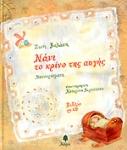 ΝΑΝΙ ΤΟ ΚΡΙΝΟ ΤΗΣ ΑΥΓΗΣ (+CD)