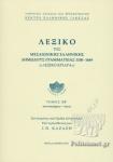 ΛΕΞΙΚΟ ΤΗΣ ΜΕΣΑΙΩΝΙΚΗΣ ΕΛΛΗΝΙΚΗΣ ΔΗΜΩΔΟΥΣ ΓΡΑΜΜΑΤΕΙΑΣ 1100-1669,(ΕΙΚΟΣΤΟΣ ΔΕΥΤΕΡΟΣ ΤΟΜΟΣ)