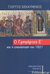 Ο ΓΡΗΓΟΡΙΟΣ Ε' ΚΑΙ Η ΕΠΑΝΑΣΤΑΣΗ ΤΟΥ 1821