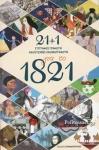 21+1 ΣΥΓΓΡΑΦΕΙΣ ΓΡΑΦΟΥΝ ΚΑΛΛΙΤΕΧΝΕΣ ΕΙΚΟΝΟΓΡΑΦΟΥΝ ΓΙΑ ΤΟ 1821