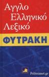 ΑΓΓΛΟΕΛΛΗΝΙΚΟ ΛΕΞΙΚΟ