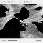 (CD) KARAINDROU: EURIPIDES' TROJAN WOMEN (DIRECTED BY ANTONIS ANTYPAS)