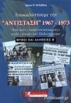 ΑΠΟΚΑΛΥΠΤΟΥΜΕ ΤΗΝ «ΑΝΤΙΣΤΑΣΗ» 1967-1973