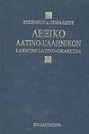 ΛΕΞΙΚΟ ΛΑΤΙΝΟ-ΕΛΛΗΝΙΚΟ