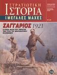 ΣΑΓΓΑΡΙΟΣ 1921