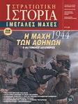 Η ΜΑΧΗ ΤΩΝ ΑΘΗΝΩΝ 1944, Ο ΜΑΤΩΜΕΝΟΣ ΔΕΚΕΜΒΡΙΟΣ