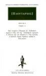 ΠΛΟΥΤΑΡΧΟΣ: ΗΘΙΚΑ (ΤΡΙΑΚΟΣΤΟΣ ΔΕΥΤΕΡΟΣ ΤΟΜΟΣ)