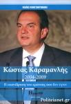 ΚΩΣΤΑΣ ΚΑΡΑΜΑΝΛΗΣ 2004-2009