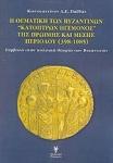 Η ΘΕΜΑΤΙΚΗ ΤΩΝ ΒΥΖΑΝΤΙΝΩΝ «ΚΑΤΟΠΤΡΩΝ ΗΓΕΜΟΝΟΣ» ΤΗΣ ΠΡΩΙΜΗΣ ΚΑΙ ΜΕΣΗΣ ΠΕΡΙΟΔΟΥ (398-1085)