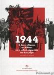 1944 - Η ΑΠΕΛΕΥΘΕΡΩΣΗ ΤΗΣ ΑΘΗΝΑΣ ΚΑΙ Η ΤΑΞΙΚΗ ΣΥΓΚΡΟΥΣΗ ΤΟΥ ΔΕΚΕΜΒΡΗ