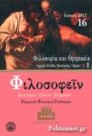 ΦΙΛΟΣΟΦΕΙΝ, ΤΕΥΧΟΣ 16, ΙΟΥΝΙΟΣ 2017