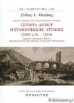 ΙΣΤΟΡΙΑ ΔΗΜΟΥ ΜΕΤΑΜΟΡΦΩΣΗΣ ΑΤΤΙΚΗΣ (4000 π.Χ.- 1834)