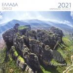 ΕΠΙΤΟΙΧΙΟ ΗΜΕΡΟΛΟΓΙΟ 2021 ΕΛΛΑΔΑ (ΜΕΤΕΩΡΑ)