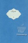 ΤΕΤΡΑΔΙΟ ΚΑΡΦΙΤΣΑ (ΧΩΡΙΣ ΓΡΑΜΜΕΣ-ΣΧΗΜΑ 14Χ21)