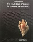 ΤΑ ΚΟΧΥΛΙΑ ΤΗΣ ΕΛΛΑΔΑΣ (ΒΙΒΛΙΟΔΕΤΗΜΕΝΗ, ΔΙΓΛΩΣΣΗ ΕΚΔΟΣΗ, ΕΛΛΗΝΙΚΑ - ΑΓΓΛΙΚΑ)