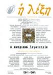 Η ΛΕΞΗ ΤΕΥΧΟΣ 203-204 ΙΑΝΟΥΑΡΙΟΣ - ΙΟΥΝΙΟΣ 2010