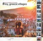 # MY GREECE: VILLAGES [ΔΙΓΛΩΣΣΗ ΕΚΔΟΣΗ, ΕΛΛΗΝΙΚΑ-ΑΓΓΛΙΚΑ]