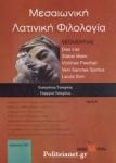 ΜΕΣΑΙΩΝΙΚΗ ΛΑΤΙΝΙΚΗ ΦΙΛΟΛΟΓΙΑ (ΠΡΩΤΟΣ ΤΟΜΟΣ+CD)