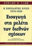 Η ΕΙΚΟΣΑΕΤΗΣ ΚΡΙΣΗ 1919-1939
