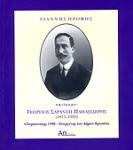 ΑΦΙΕΡΩΜΑ: ΓΕΩΡΓΙΟΣ ΣΑΡΑΝΤΗ ΠΑΠΑΣΙΔΕΡΗΣ (1875-1920)