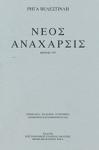 ΝΕΟΣ ΑΝΑΧΑΡΣΙΣ - ΒΙΕΝΝΗ 1797