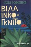 ΒΙΛΑ ΙΝΚΟΓΚΝΙΤΟ