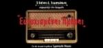 """Ο ΧΑΙΝΗΣ Δ. ΑΠΟΣΤΟΛΑΚΗΣ ΠΑΡΟΥΣΙΑΖΕΙ ΤΗΝ ΕΚΠΟΜΠΗΝ """"ΕΥΤΥΧΙΣΜΕΝΑΙ ΗΜΕΡΑΙ"""" (CD+ΒΙΒΛΙΟ)"""