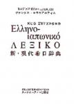 ΝΕΟ ΣΥΓΧΡΟΝΟ ΕΛΛΗΝΟ - ΙΑΠΩΝΙΚΟ ΛΕΞΙΚΟ