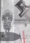 ΚΟΜΠΡΕΣΕΡ, ΤΕΥΧΟΣ 9, ΔΕΚΕΜΒΡΙΟΣ 2020
