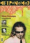 ΜΕΤΡΟΝΟΜΟΣ ΤΕΥΧΟΣ 14 - ΙΟΥΛΙΟΣ - ΣΕΠΤΕΜΒΡΙΟΣ 2004