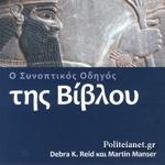 Ο ΣΥΝΟΠΤΙΚΟΣ ΟΔΗΓΟΣ ΤΗΣ ΒΙΒΛΟΥ