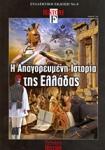 Η ΑΠΑΓΟΡΕΥΜΕΝΗ ΙΣΤΟΡΙΑ ΤΗΣ ΕΛΛΑΔΑΣ, ΤΕΥΧΟΣ 8 (ΣΥΛΛΕΚΤΙΚΗ ΕΚΔΟΣΗ)