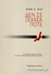ΔΕΝ ΣΕ ΞΕΧΑΣΑ ΠΟΤΕ (+CD)