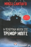 Η ΤΕΛΕΥΤΑΙΑ ΝΥΧΤΑ ΣΤΟ ΤΡΕΜΟΡ ΜΠΙΤΣ
