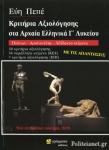 ΚΡΙΤΗΡΙΑ ΑΞΙΟΛΟΓΗΣΗΣ ΣΤΑ ΑΡΧΑΙΑ ΕΛΛΗΝΙΚΑ Γ΄ ΛΥΚΕΙΟΥ