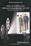 ΡΟΛΟΙ ΚΑΙ ΚΩΔΙΚΕΣ ΣΤΟΝ ΕΛΛΗΝΙΚΟ ΚΙΝΗΜΑΤΟΓΡΑΦΟ 1950-1974