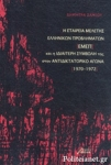 Η ΕΤΑΙΡΕΙΑ ΜΕΛΕΤΗΣ ΕΛΛΗΝΙΚΩΝ ΠΡΟΒΛΗΜΑΤΩΝ (ΕΜΕΠ) ΚΑΙ Η ΙΔΙΑΙΤΕΡΗ ΣΥΜΒΟΛΗ ΤΗΣ ΣΤΟΝ ΑΝΤΙΔΙΚΤΑΤΟΡΙΚΟ ΑΓΩΝΑ (1970-1972)