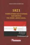 1821 ΓΕΩΠΟΛΙΤΙΚΕΣ ΚΑΙ ΙΣΤΟΡΙΚΕΣ ΠΑΡΑΜΕΤΡΟΙ ΤΗΣ ΞΕΝΗΣ «ΠΡΟΣΤΑΣΙΑΣ»