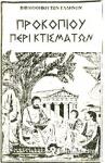ΠΡΟΚΟΠΙΟΣ: ΠΕΡΙ ΚΤΙΣΜΑΤΩΝ (ΒΙΒΛΙΟΔΕΤΗΜΕΝΗ ΕΚΔΟΣΗ)