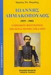 ΙΩΑΝΝΗΣ ΔΗΜΑΚΟΠΟΥΛΟΣ (1833-1866)