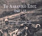 ΤΟ ΑΛΒΑΝΙΚΟ ΕΠΟΣ 1940-41