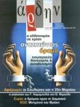 ΑΡΔΗΝ, ΤΕΥΧΟΣ 88,  ΔΕΚΕΜΒΡΙΟΣ-ΦΕΒΡΟΥΑΡΙΟΣ 2012