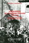 """Η ΠΡΩΤΗ ΠΕΡΙΟΔΟΣ ΤΗΣ """"ΑΓΓΛΟΚΡΑΤΙΑΣ"""" ΣΤΗΝ ΚΥΠΡΟ (1878-1914)"""