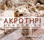 ΑΚΡΩΤΗΡΙ - ΣΑΝΤΟΡΙΝΗ