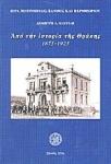ΑΠΟ ΤΗΝ ΙΣΤΟΡΙΑ ΤΗΣ ΘΡΑΚΗΣ, 1875-1925