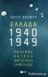 ΕΛΛΑΔΑ 1940-1949