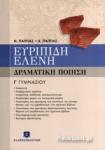 ΕΥΡΙΠΙΔΗ ΕΛΕΝΗ Γ΄ ΓΥΜΝΑΣΙΟΥ - ΔΡΑΜΑΤΙΚΗ ΠΟΙΗΣΗ