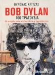 BOB DYLAN, 100 ΤΡΑΓΟΥΔΙΑ