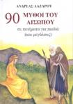 90 ΜΥΘΟΙ ΤΟΥ ΑΙΣΩΠΟΥ - ΣΕ ΠΟΙΗΜΑΤΑ ΓΙΑ ΠΑΙΔΙΑ (ΚΑΙ ΜΕΓΑΛΟΥΣ)